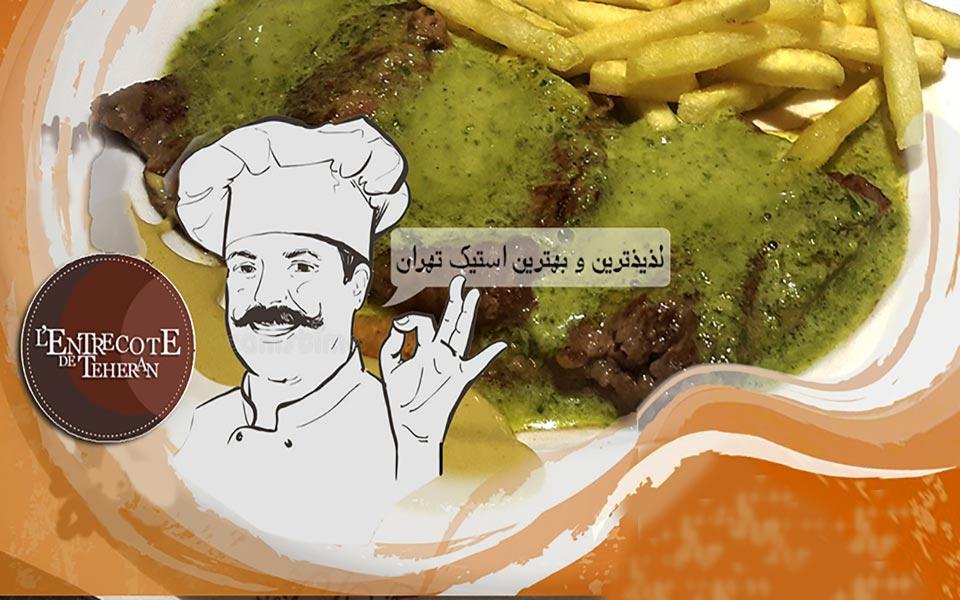 بهترین استیک تهران در آنتروکت طبخ و سرو میشود